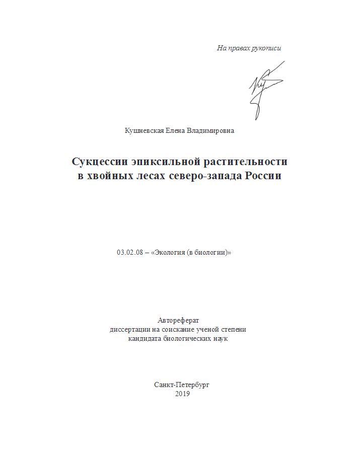 Темы магистерских диссертаций по экологии 4053